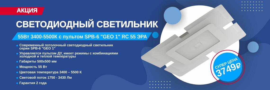 Светодиодный светильник 55Вт 3400-5500К с пультом SPB-6